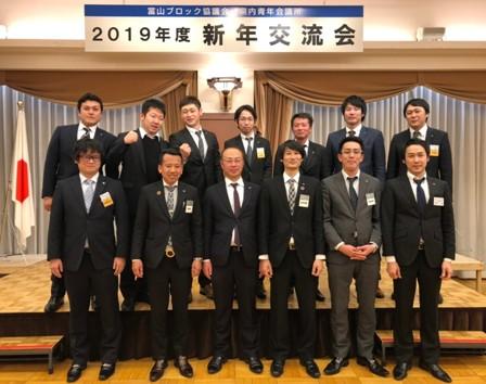 富山ブロック協議会 全体会議及び新年交流会 参加報告